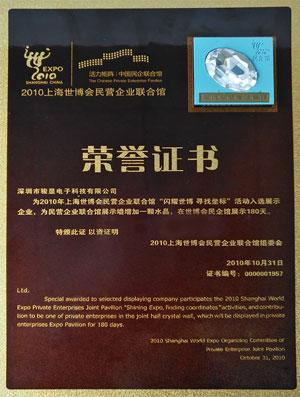 骏显荣获上海世博会民营企业联合馆荣誉证书