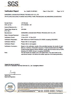 骏显资质:ROHS认证