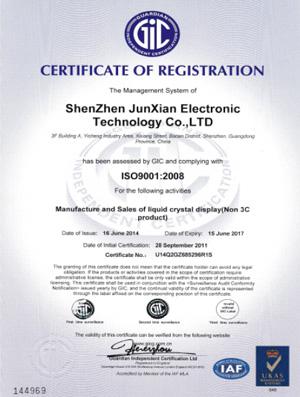 骏显ISO9001认证证书