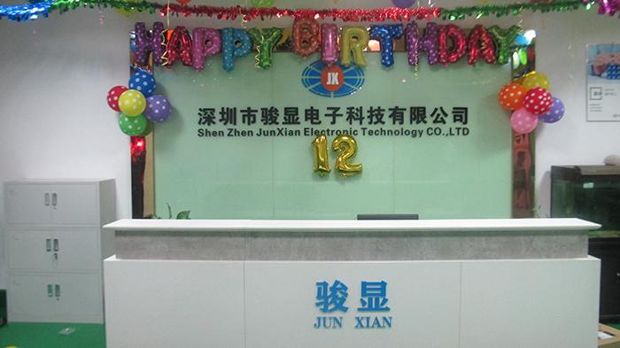 深圳市骏显电子科技有限公司12周年庆