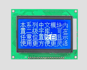 中文字库液晶-JM12864F