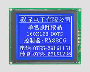 中文字库液晶-JM1160128B