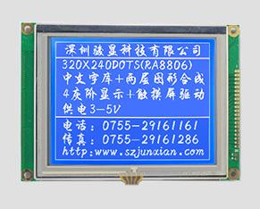 中文字库液晶-JM320240F
