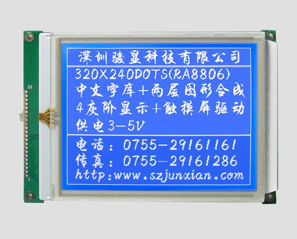 带触摸屏液晶-JM320240D-TP