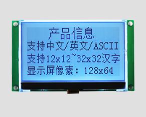 COG液晶(中文字库)-JM-L12806404SGSNL-A2