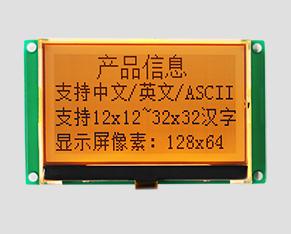 COG液晶(中文字库)-JM-L12806404SGSNL-A1