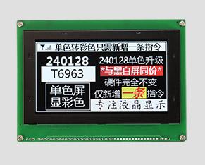 图形点阵液晶-JM-GD600-TT240128NML050(单色屏升级彩屏)